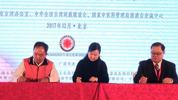 台湾海峡两岸医疗事务交流协会